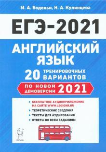 ЕГЭ-2021 Английский язык. 20 тренировочных вариантов по демоверсии 2021 года