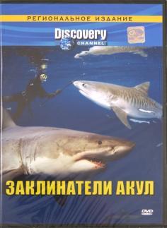 Фильмы. Discovery. Научно-популярный