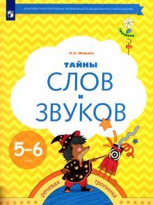 Тайны слов и звуков. Рабочая тетрадь для детей 5-6 лет. ФГОС - Лидия Журова