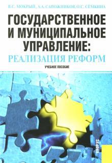 Государственное и муниципальное управление: реализация реформ - Мокрый, Сапожников, Семкина
