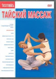 Тайский массаж (DVD-9)