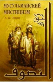 Мусульманский мистицизм. Краткая история