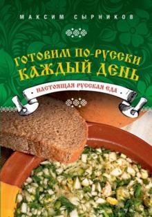 Готовим по-русски каждый день