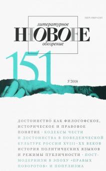 """Журнал """"Новое литературное обозрение"""" № 3. 2018"""