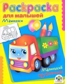 """Книга: """"Раскраска для малышей """"Машинки. Маленький ..."""