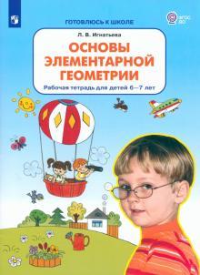 Основы элементарной геометрии. Рабочая тетрадь для детей 6-7 лет. ФГОС ДО - Лариса Игнатьева