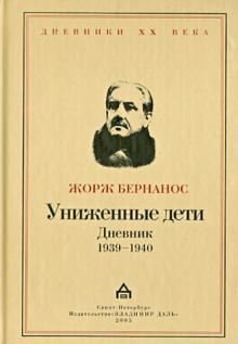 Униженные дети. Дневники 1939 - 1940