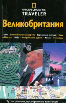 Великобритания - Кристофер Сомервиль