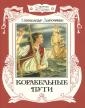 Страницы истории. Корабельные пути