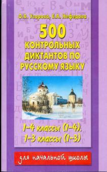 500 контрольных диктантов по русскому языку 1-4 класс (1-4) 1-3 класс (1-3)
