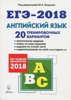 Английский язык. Подготовка к ЕГЭ-2018. 20 тренировочных вариантов по демоверсии 2018 года