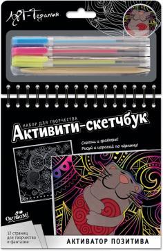 """Активити-скетчбук """"Активатор позитива"""" (05486)"""