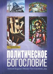 Политическое богословие - Барт, Чапнин, Кнорре