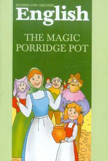 Волшебный горшочек. Книга для чтения на английском языке