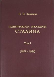 Политическая биография Сталина. Том 1 (1879-1924 гг)