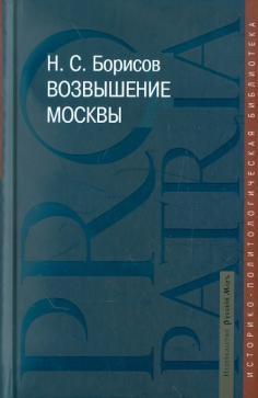 Pro patria:историко-политологическая библиотека