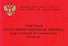 Зачетная классификационная книжка спортсменов II, III и юношеских разрядов