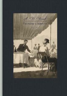 Антон Чехов - Рассказы и повести. 1892-1903