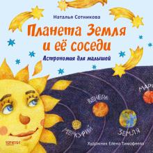 Планета Земля и ее соседи. Астрономия для малышей