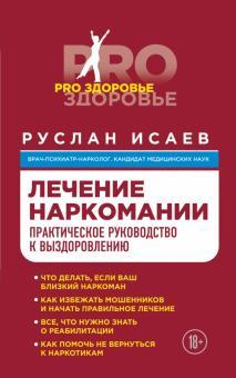 Наркомания лечение в оренбурге наркологический клиника отзывы