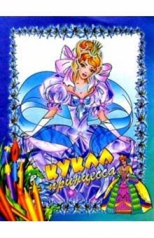 """Книга: """"Кукла-принцесса"""". Купить книгу, читать рецензии ..."""