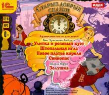 Старые добрые сказки. Аудиоспектакли (CDmp3)