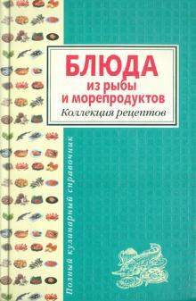 Блюда из рыбы и морепродуктов. Коллекция рецептов
