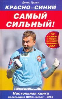 Красно-синий - самый сильный! 2010 + плакат (+CD) - Денис Целых