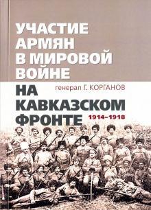 Участие армян в мировой войне на Кавказском фронте (1914-1918)
