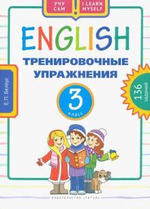 Английский язык.3 класс. Тренировочные упражнения. Учебное пособие - Елена Белоус
