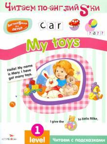 Английский для детей. Читаем по-английски. My toys - И. Васильева