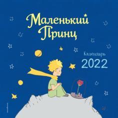 """Календарь на 2022 год """"Маленький Принц"""""""