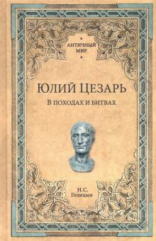 Юлий Цезарь. В походах и битвах