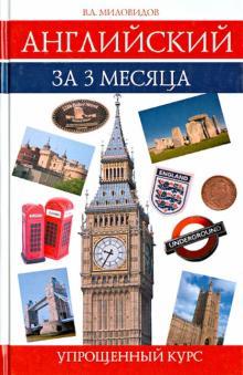 Английский за 3 месяца. Упрощенный курс. Учебное пособие - Виктор Миловидов