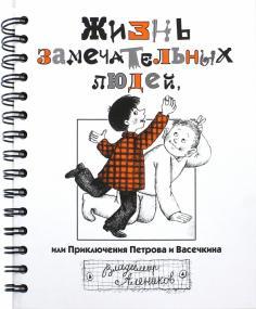 Жизнь замечательных людей,  или Приключения Петрова и Васечкина