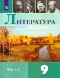 Коровина, Коровин, Журавлев, Збарский - Литература. 9 класс. Учебник. В 2-х частях. ФГОС обложка книги