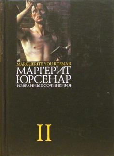 Избранные сочинения. В 3-х томах. Том 2