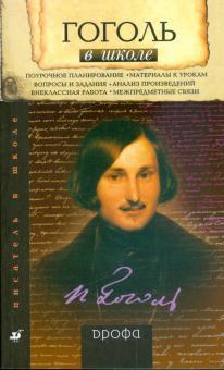 Гоголь в школе: книга для учителя