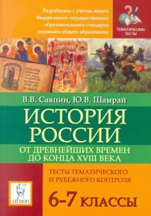 История России с древнейших времен до конца XVIII века. 6-7 классы