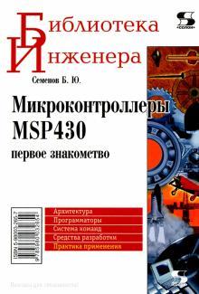 Микроконтроллеры MSP430. Первое знакомство