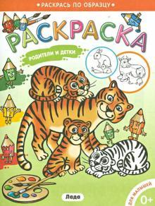 Раскраска для малышей. Родители и детки. Тигрята