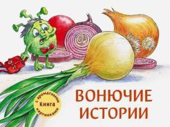 А. Калинина - Вонючие истории обложка книги