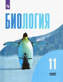 Биология. 11 класс. Учебник. Базовый уровень. ФГОС - Дымшиц, Бородин, Беляев, Кузнецова