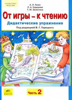 От игры к чтению