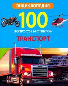 Энциклопедия. Транспорт - Александр Визаулин