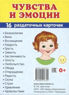 """Раздаточные карточки """"Эмоции"""" (63х87мм)"""