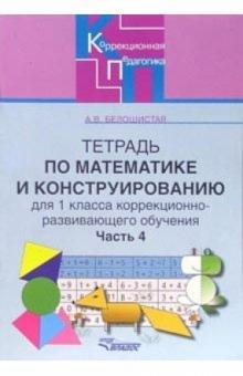 Тетрадь по математике и конструированию для 1 класса коррекционно-развивающего обучения. Часть 4