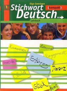 Немецкий язык. 10-11 класс. Учебник