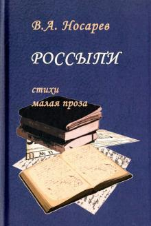Россыпи - Валерий Носарев
