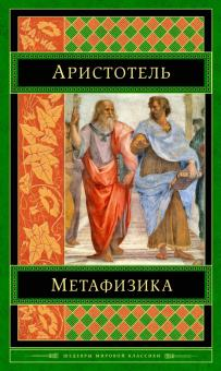 Метафизика - Аристотель
